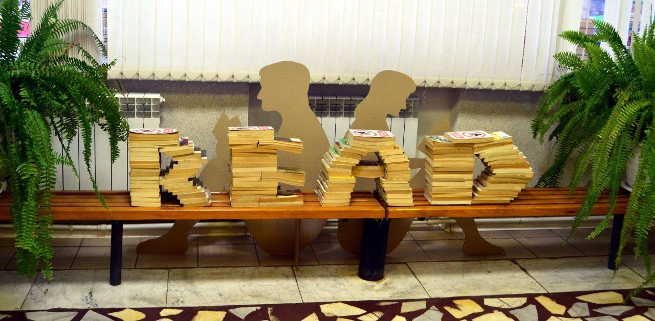 Информационно-библиотечный центр для молодежи