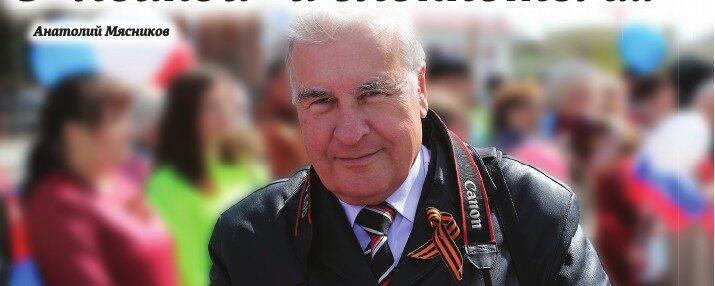 В редакции газеты «Ялуторовская жизнь» его называли просто – наш Михалыч