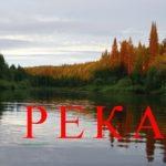 река Ухта, история Урала, город Ухта, Республика Коми, А.А. Толубев, поселок Чибью, река Чибью, Чибьюшка,
