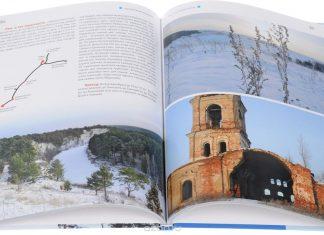 Книги серии «Урал: Бесконечный драйв»