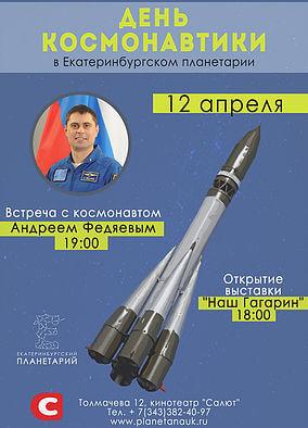 День космонавтики в Екатеринбургском планетарии