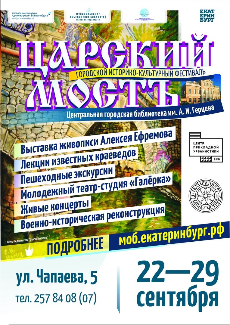 Фестиваль «Царский мостЪ» в Екатеринбурге