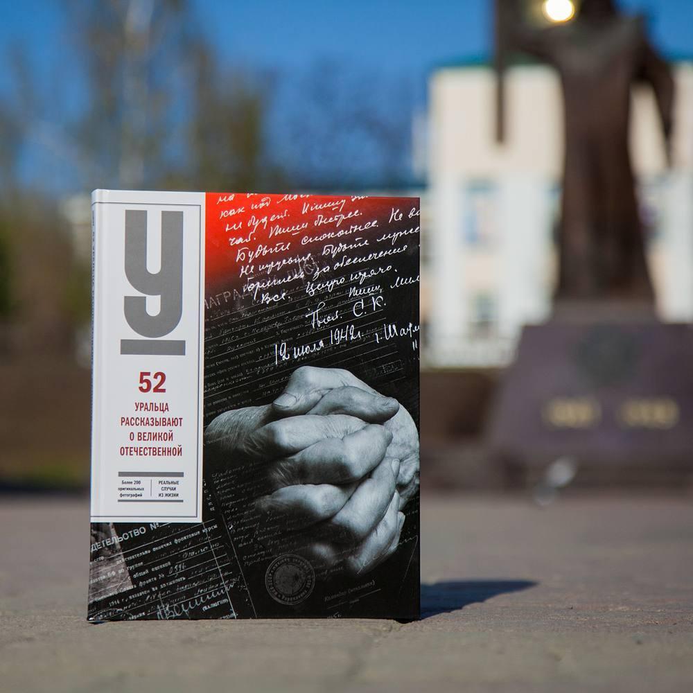 Книга «52 уральца рассказывают о Великой Отечественной»
