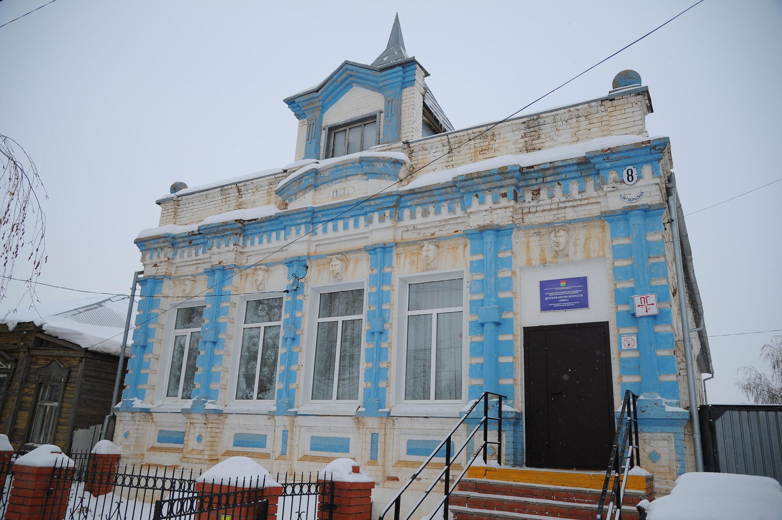 Сорочинск