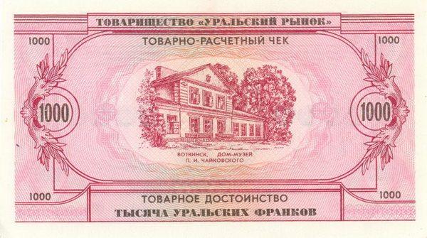 1000 франков. Оборотная — дом-музей Чайковского в Воткинске