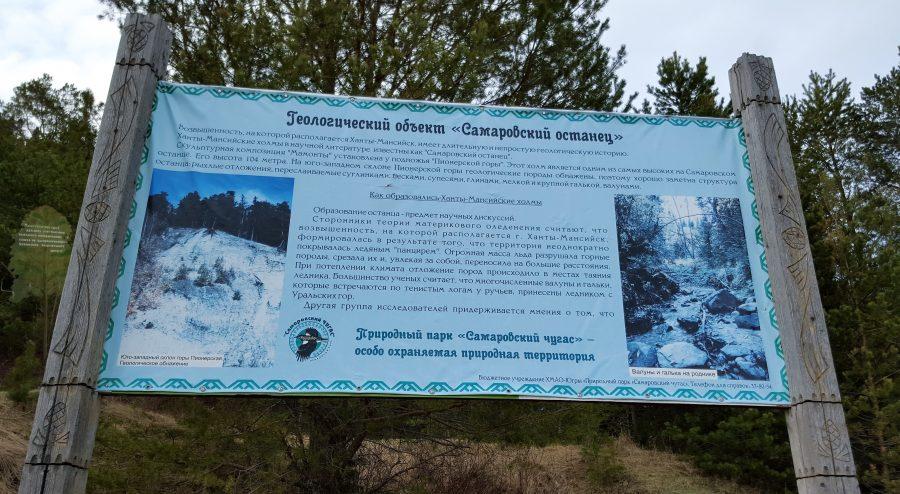 Археопарк, Ханты-Мансийск, ХМАО-ЮГРА