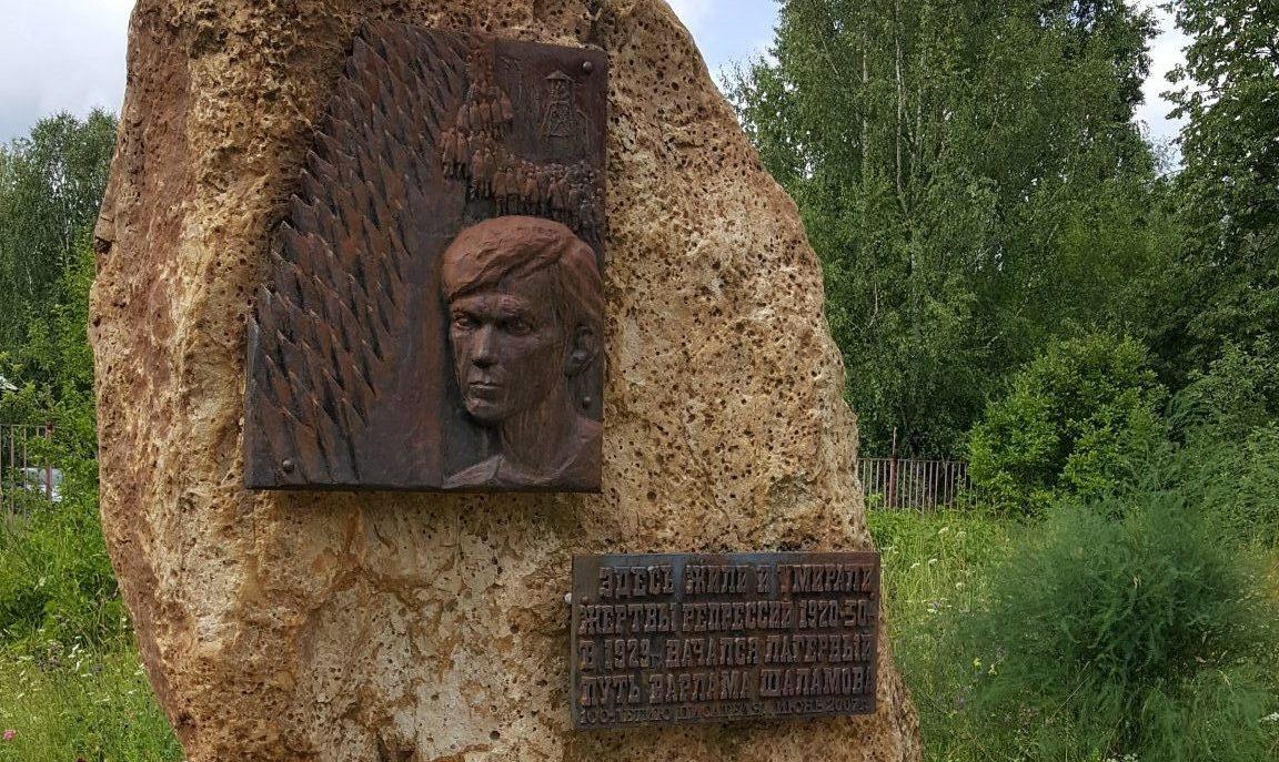 Памятник жертвам политических репрессий в Красновишерске