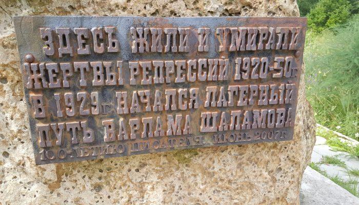 Красновишерск, музей Варлама Шаламова