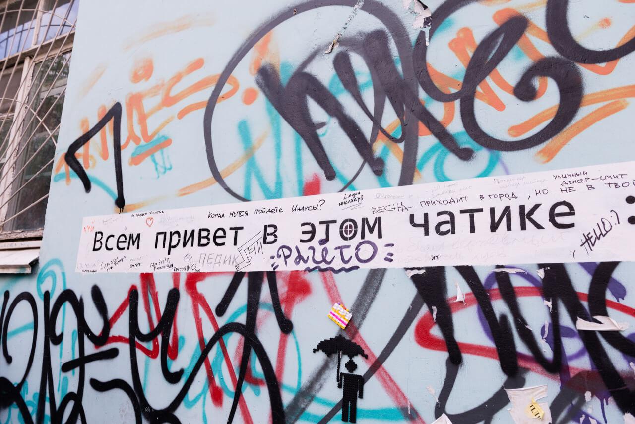 «Всем привет в этом чатике :)», Екатеринбург, Стрит-арт