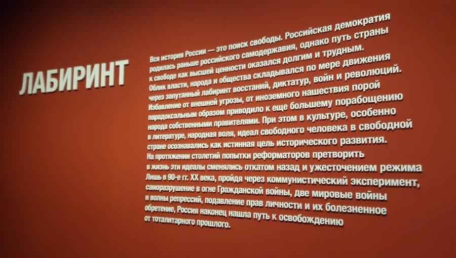Музей Бориса Ельцина, Екатеринбург, Свердловская область