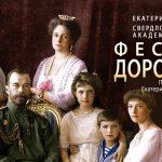 Музыкальный фестиваль «Дорога к Храму» и Парад духовых оркестров