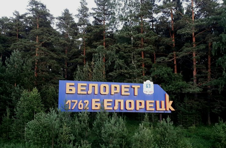 Белорецк, Башкортостан