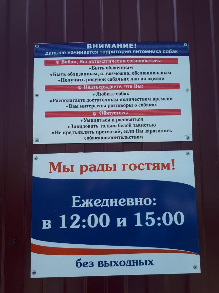 Многопородный питомник «Белый лекарь», Елимбетово, Башкортостан