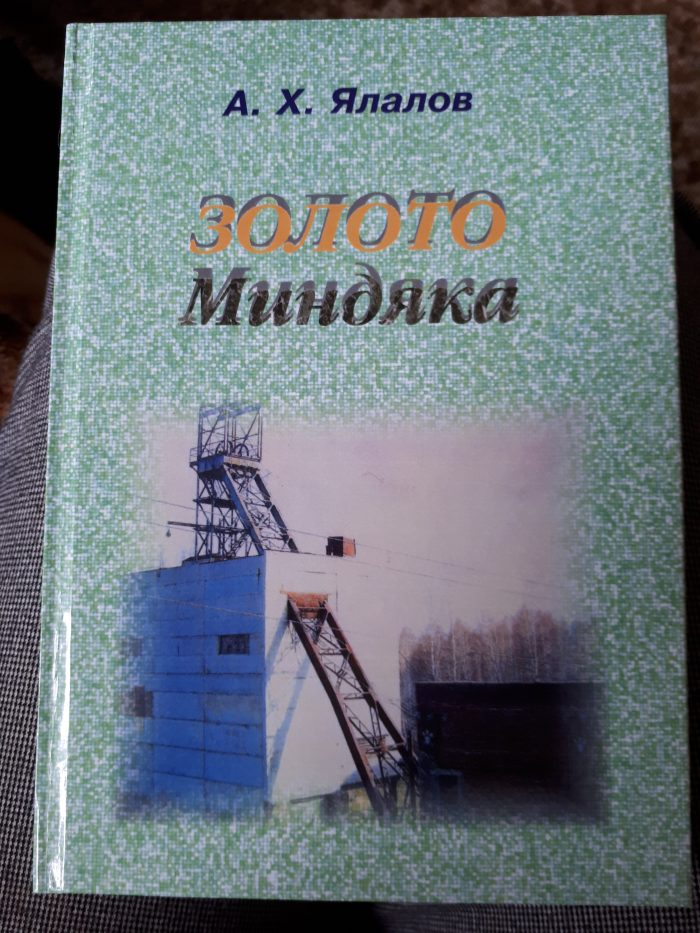 Ялалов, Книга «Золото Миндяка»