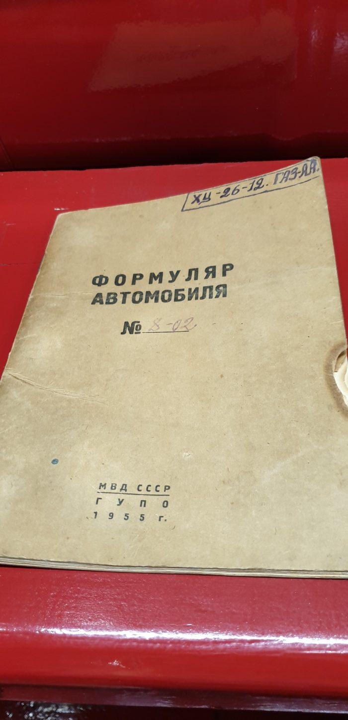 Музей пожарной охраны, Ленинск-Кузнецкий, Кемеровская область