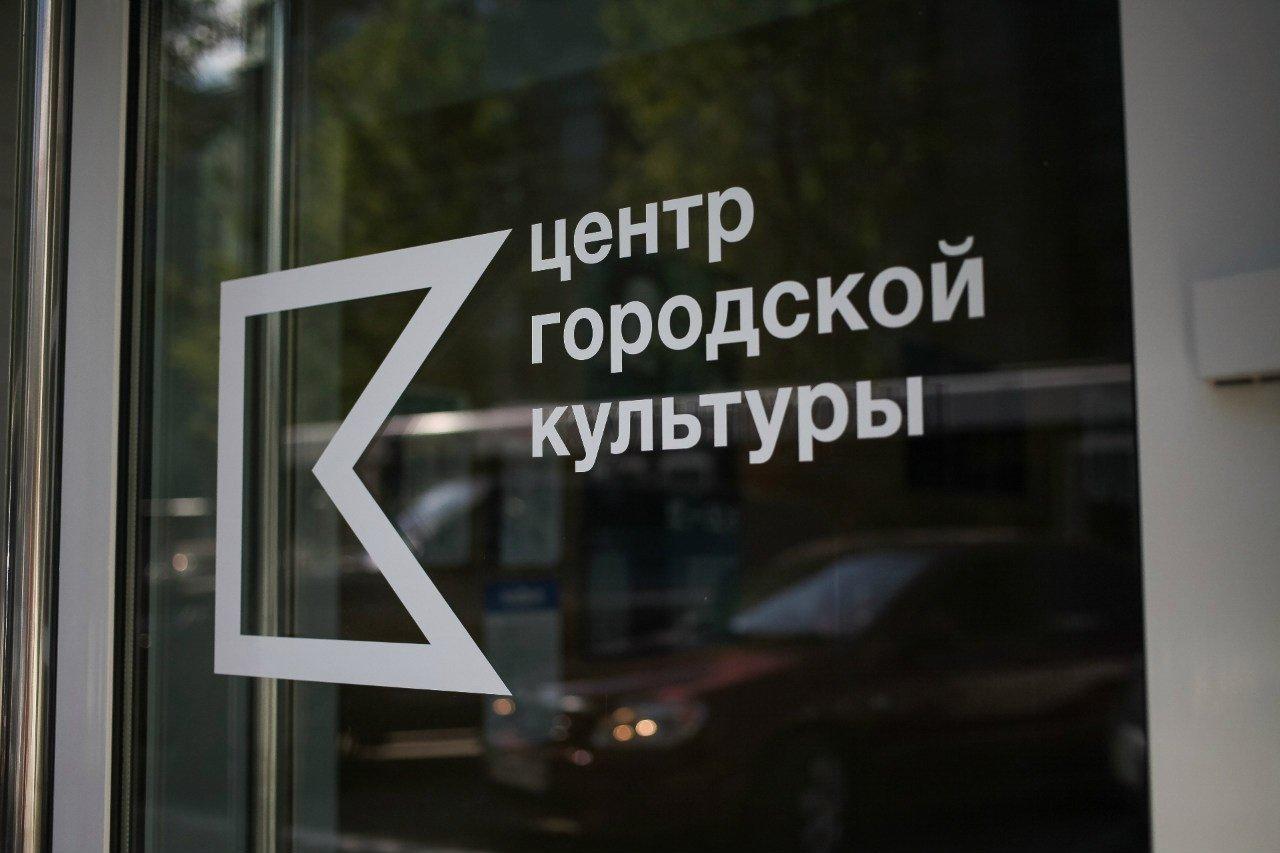 Центр городской культуры