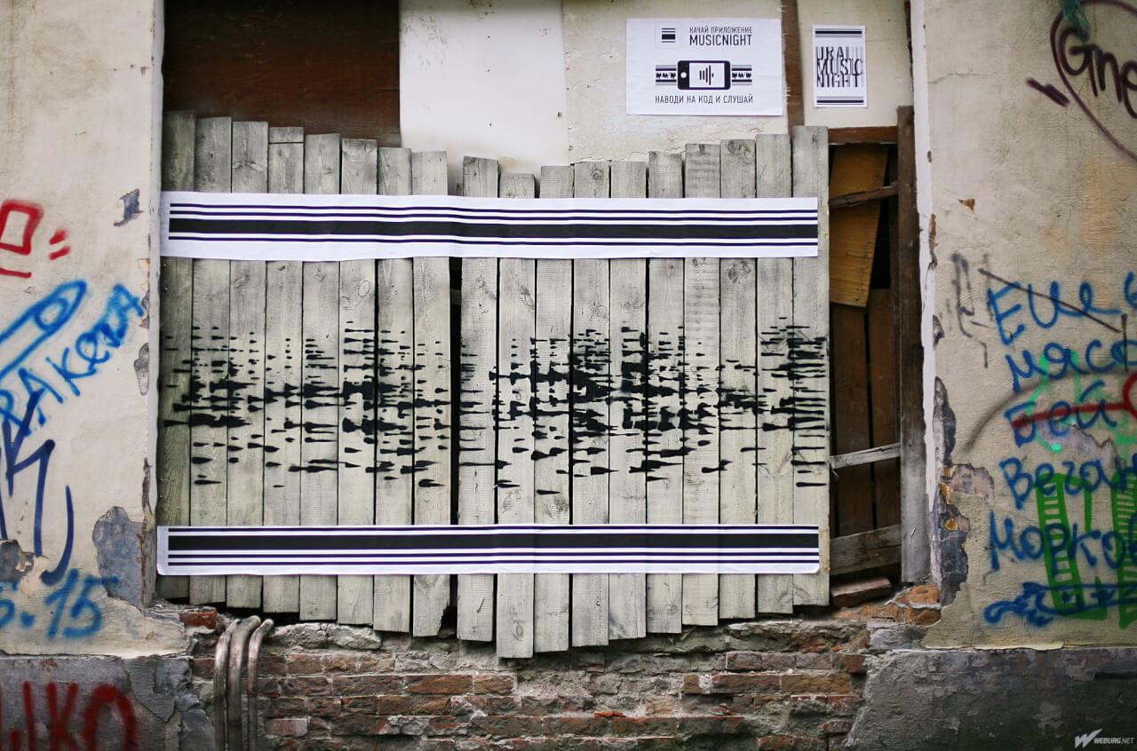 Музыкальный забор, Екатеринбург, Стрит-арт