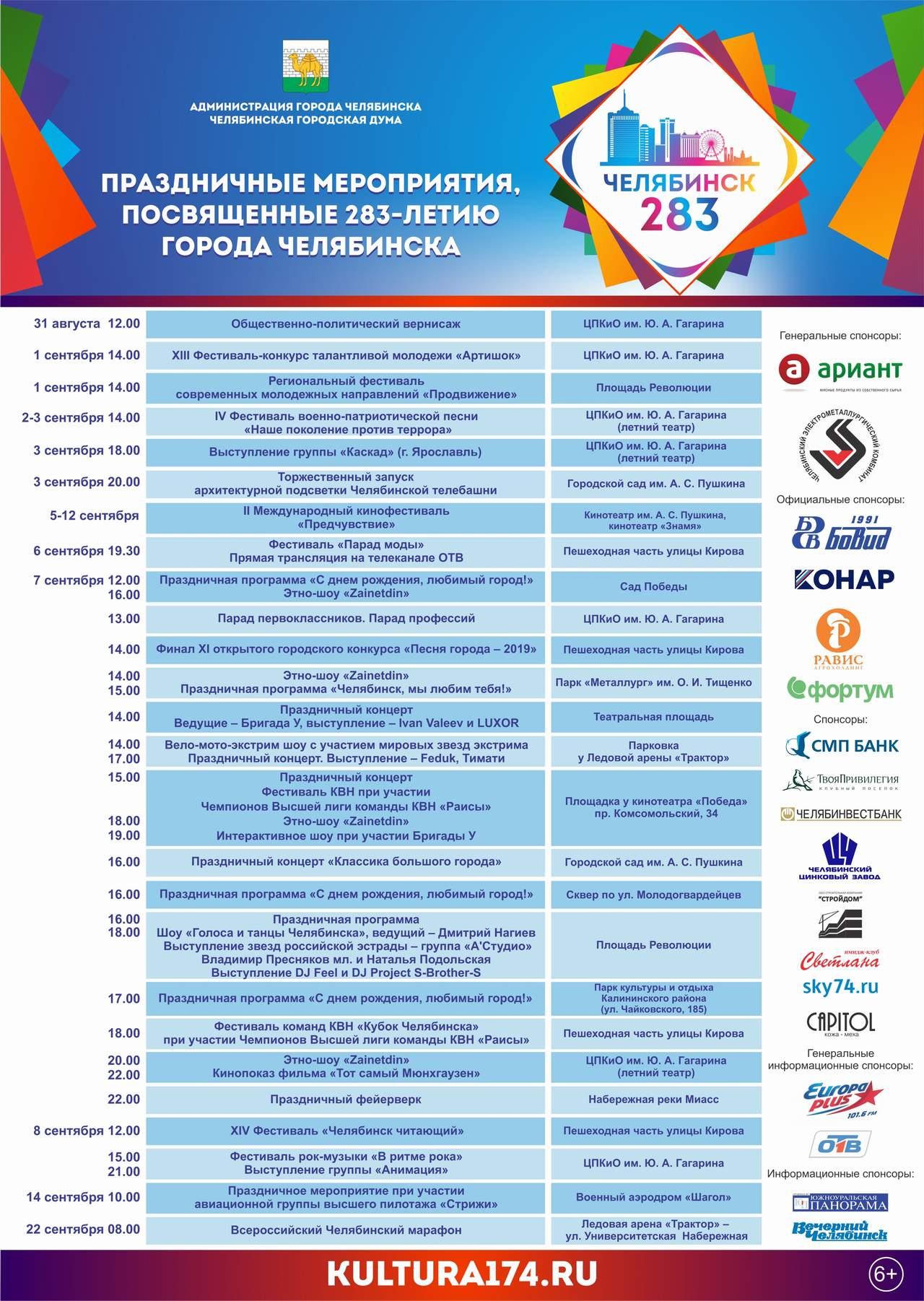 Афиша День города Челябинска