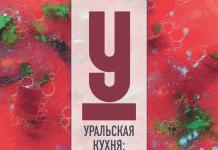 Книга «Уральская кухня: 52 оригинальных рецепта»