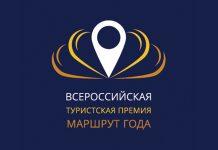 Стали известны имена лауреатов Всероссийской туристской премии «Маршрут года»-2018