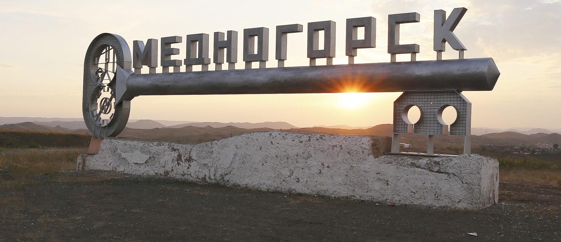 Визитная карточка Медногорска