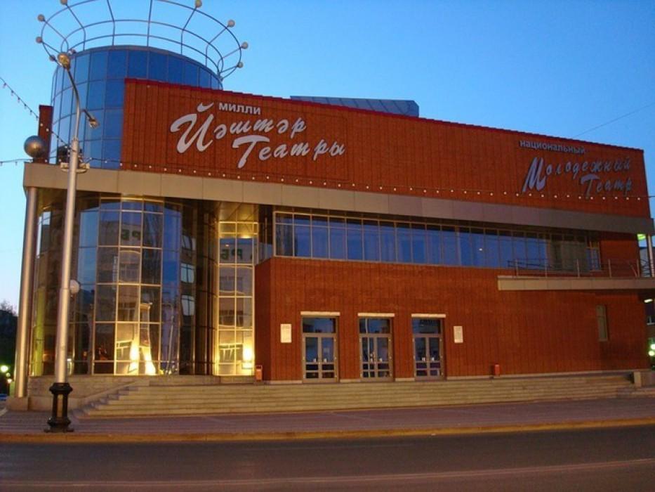 Национальный молодежный театр имени Мустая Карима