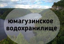 Юмагузинское водохранилище: описание, как добраться, фото