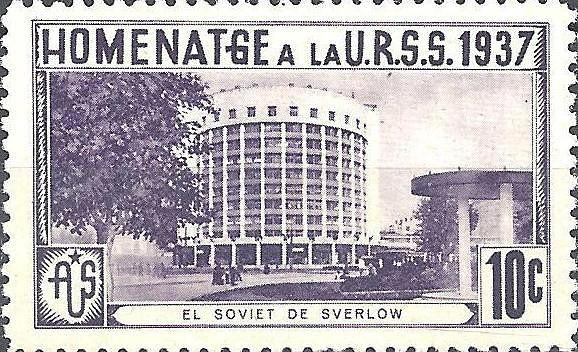 Почтовая марка «Гостиница Исеть»