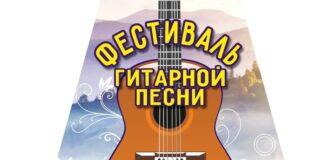 Кувандык, Оренбургская область, малые города, фестиваль гитарной музыки, фестивали Урала