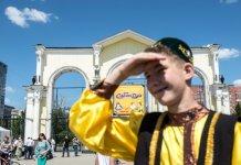 Сабантуй в Екатеринбурге