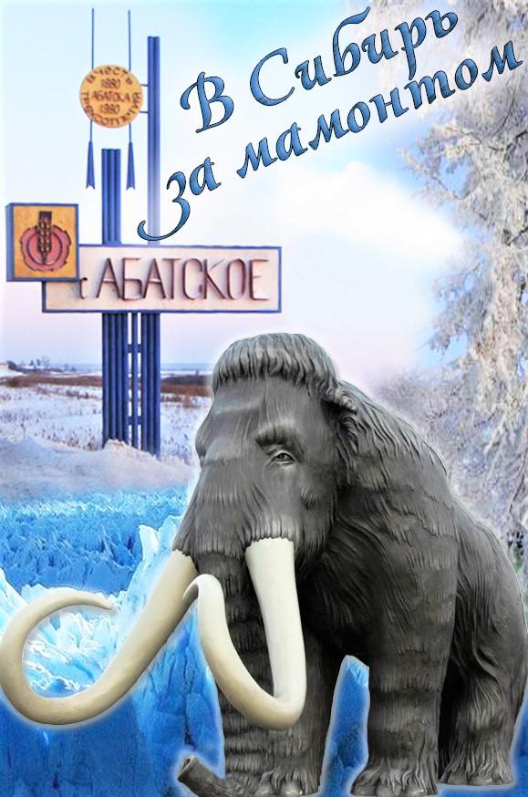 Тюменская область, село Абатское, малые города, Малые города - удивительные достопримечательности, Сибирские мамонты, Мамонт в Абатском