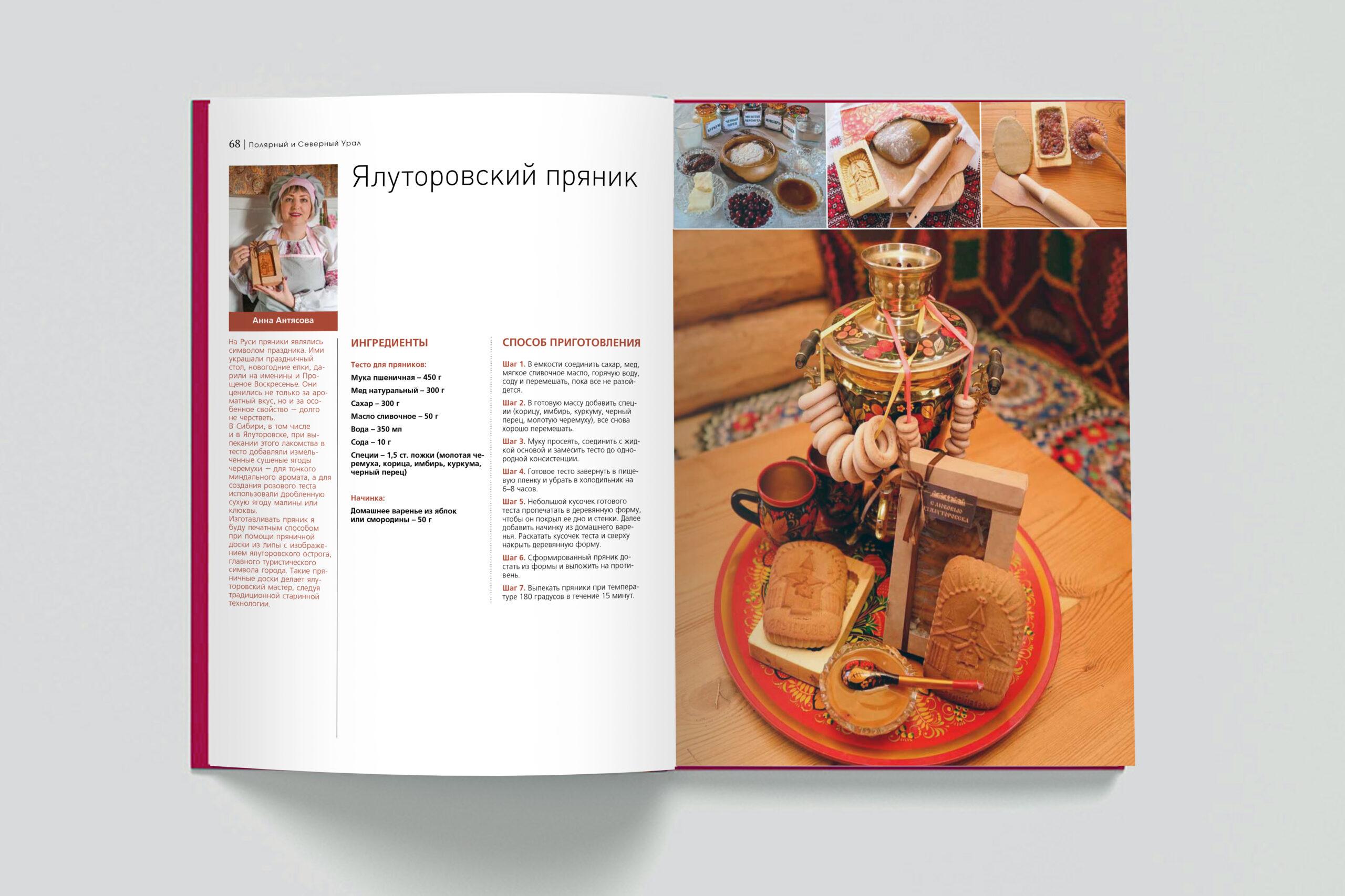 Уральская кухня — 52 оригинальных рецепта