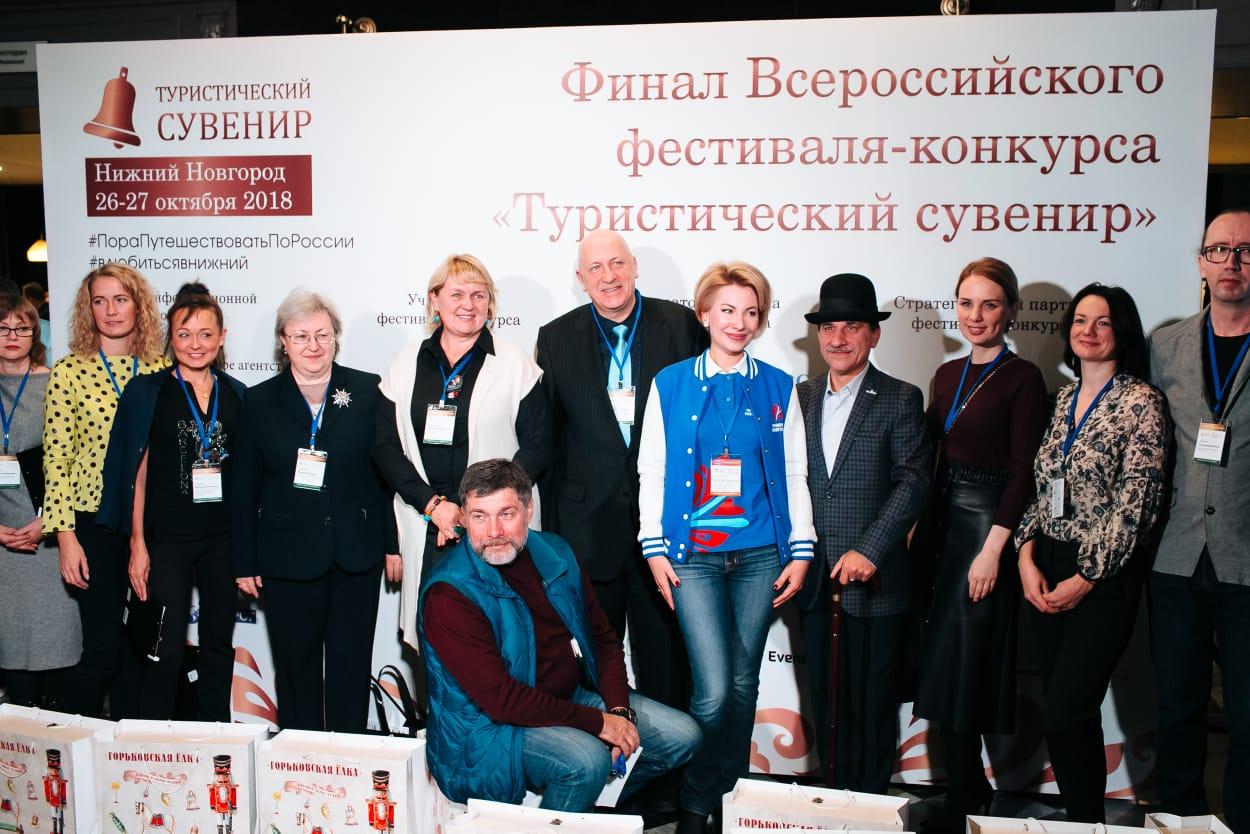 Стали известны имена лауреатов общенационального финала Всероссийского фестиваля-конкурса «Туристический сувенир»—2018
