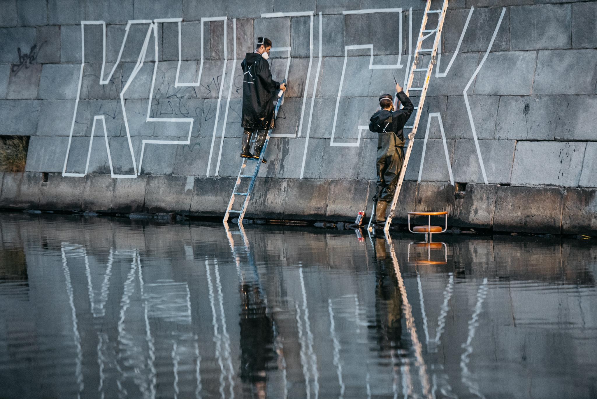 Екатеринбург, Свердловская область, Стенограффия, атомная подводная лодка Курск, достопримечательности Екатеринбурга