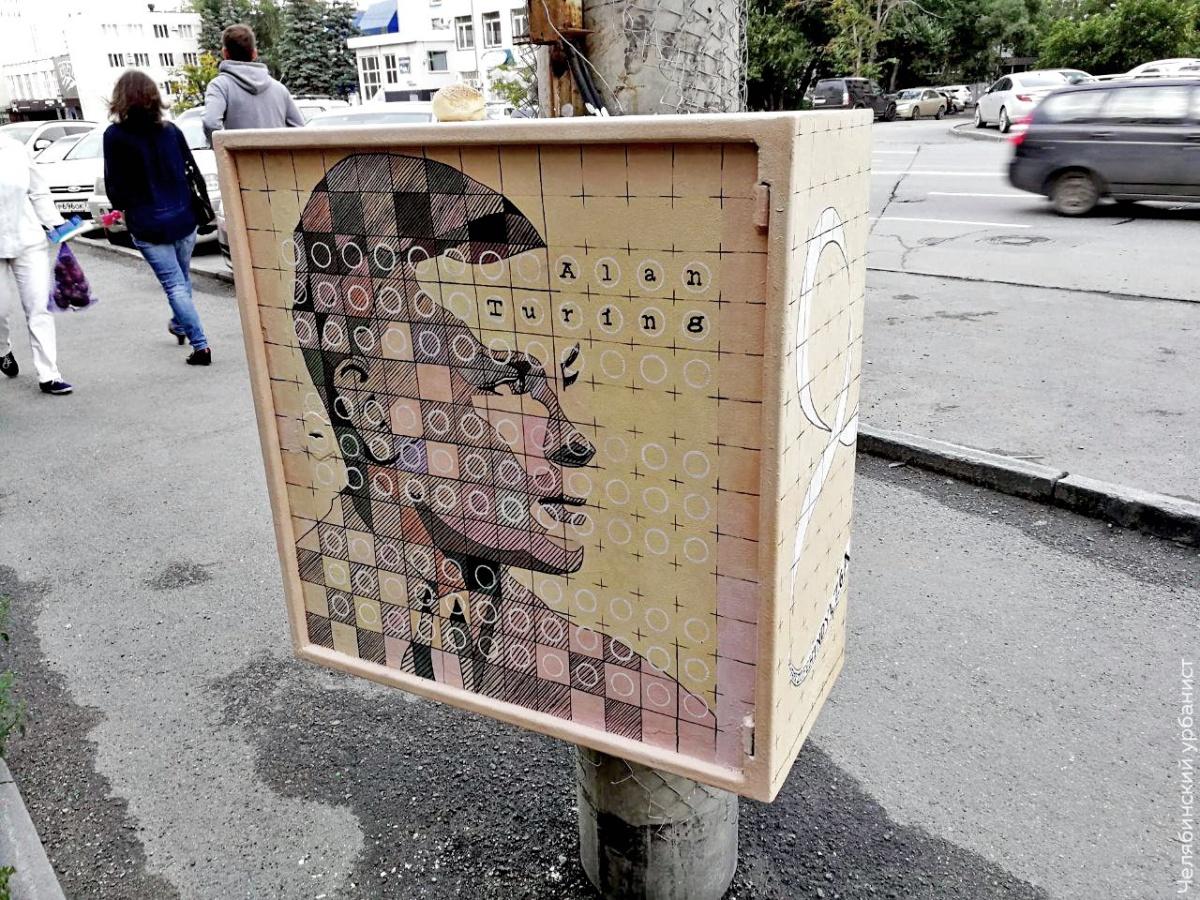 Алан Тьюринг, арт-объект, Челябинск, Челябинская область