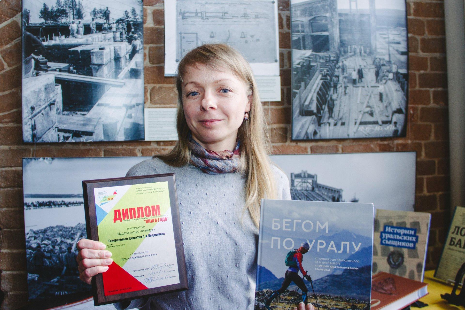 В Екатеринбурге подвели итоги конкурса «Книга года»