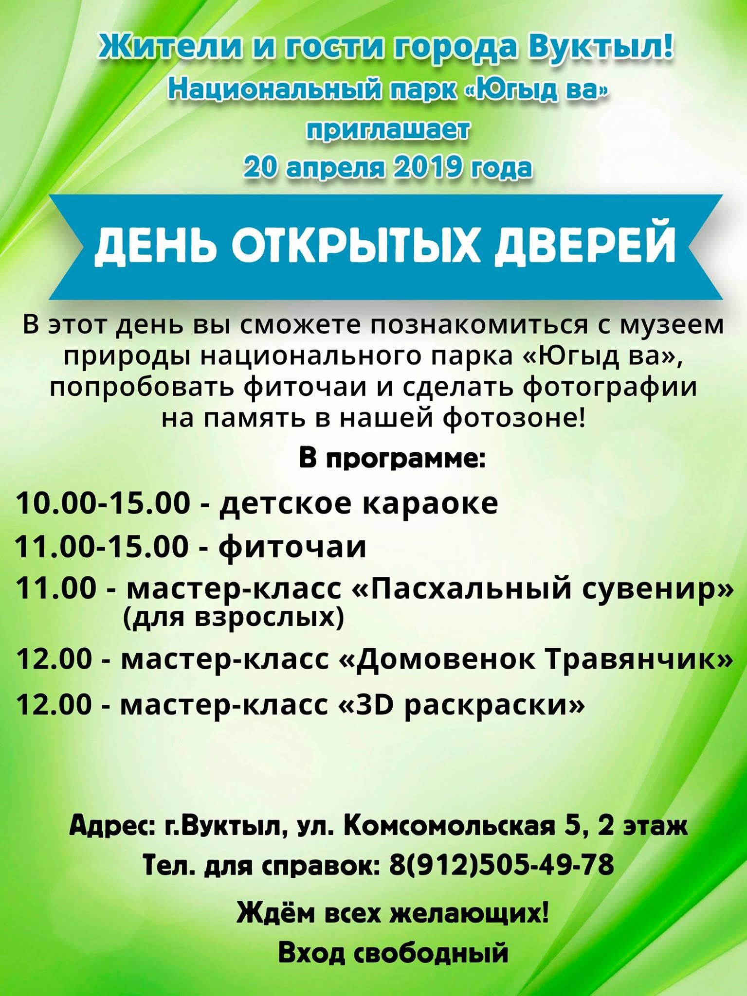 День открытых дверей национального парка «Югыд Ва»