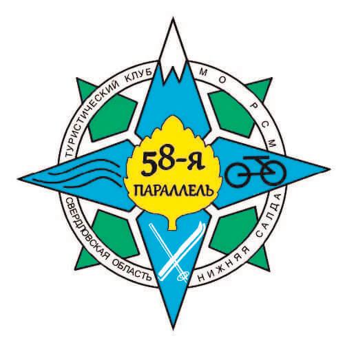 Туристический клуб «58-я параллель»