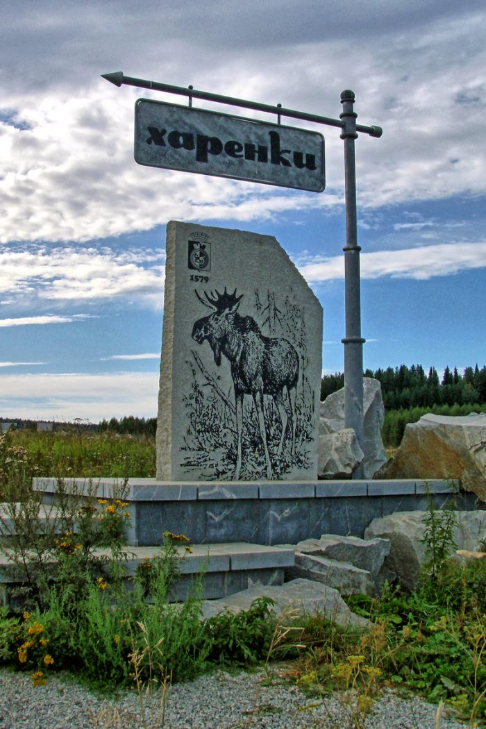 Стелла, Харёнки, Свердловская область