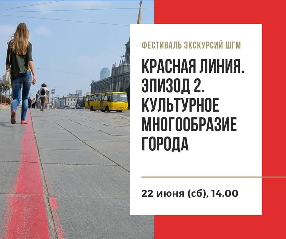 Красная линия. Эпизод 2. Культурное многообразие города