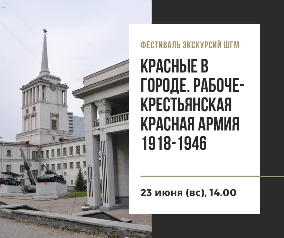 Красные в городе. Рабоче-крестьянская красная армия 1918-1946