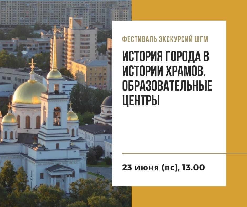 История города в истории храмов. Образовательные центры
