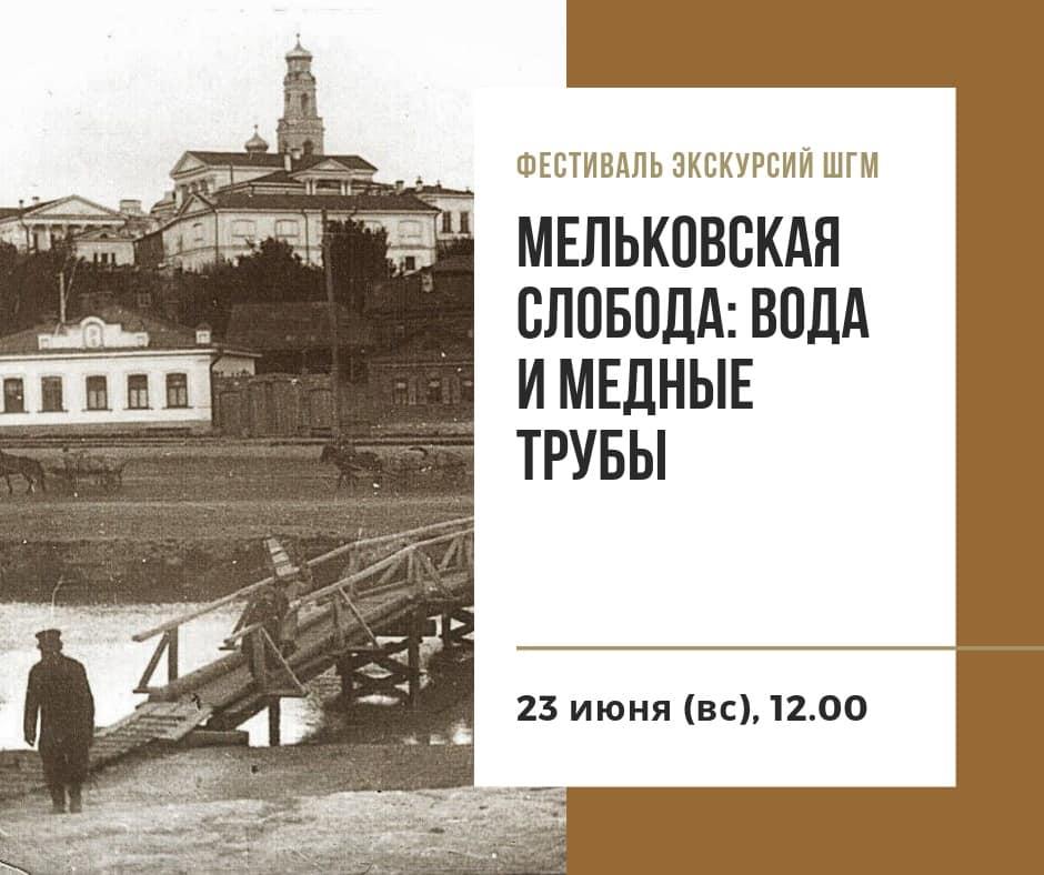 Мельковская слобода: вода и медные трубы