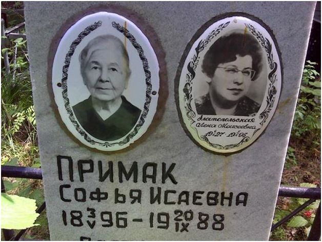 Примак Софья Исаевна