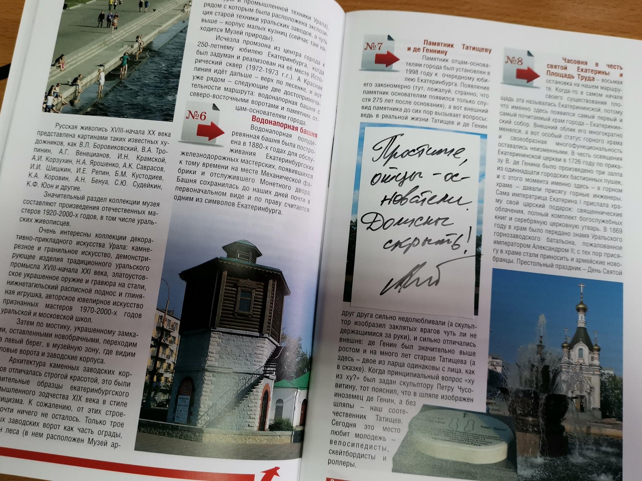 Авторы путеводителя по Екатеринбургу заклеивают фотографии с памятником основателям