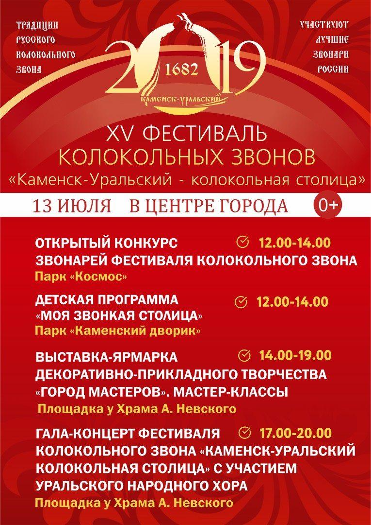 Фестиваль «Каменск-Уральский – колокольная столица» — 2019
