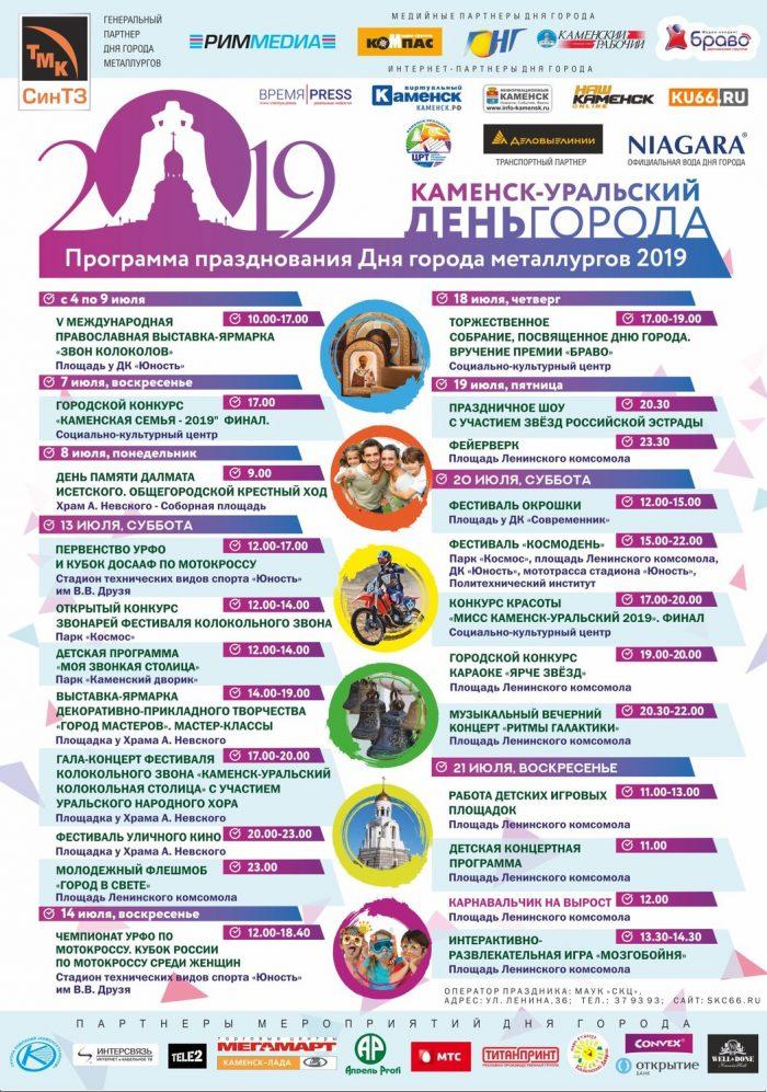 День города металлургов (Каменска-Уральского) — 2019