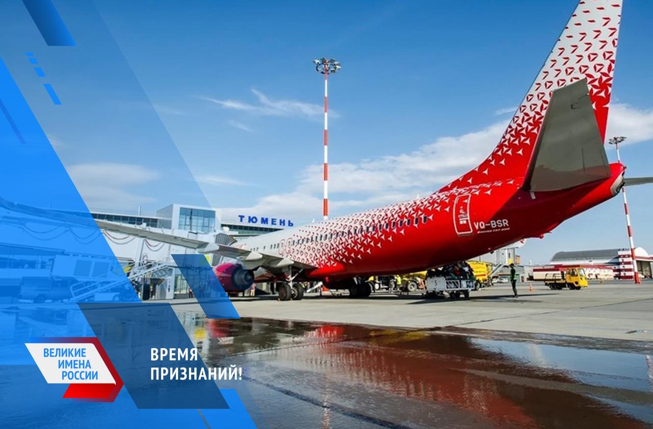 Переименование аэропортов Урала: список, варианты, где проголосовать