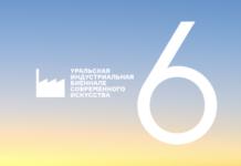 Екатеринбург, 6-я биеннале, Уральская индустриальная биеннале, Уральская биеннале 2021, мероприятия Екатеринбурга