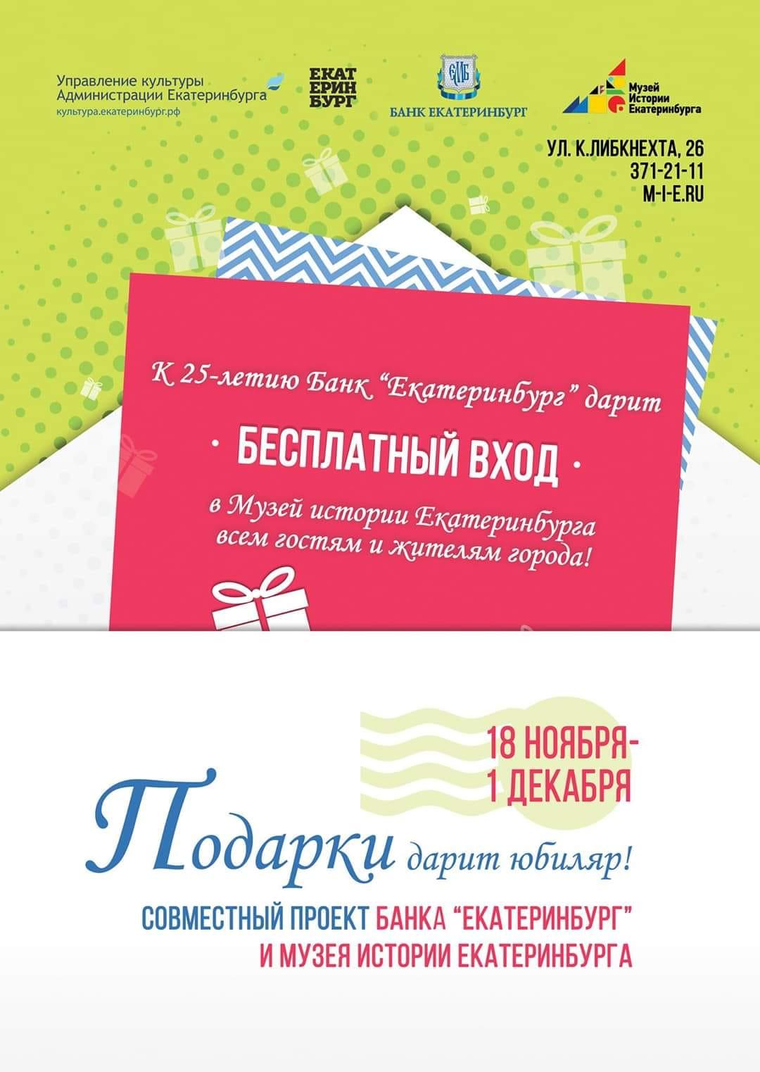 Посещение всех площадок Музея истории Екатеринбурга с 18 ноября бесплатно на 2 недели